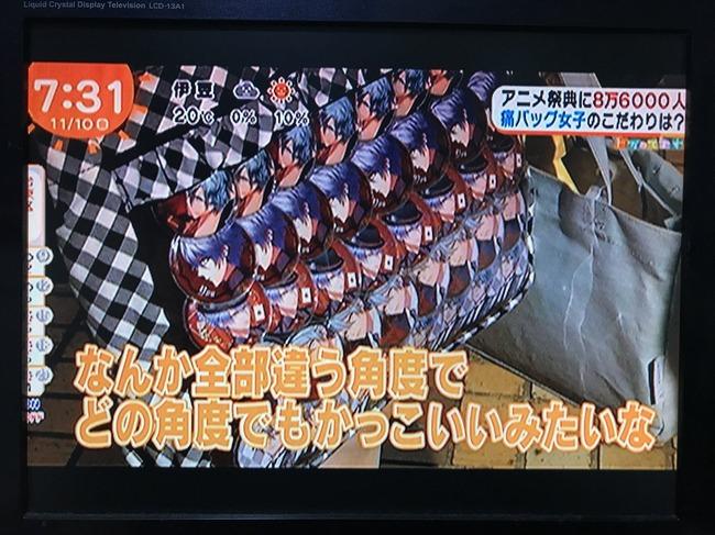 めざましテレビ 痛バッグ 特集 総額 100万円に関連した画像-20