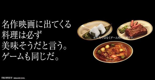 FF15 料理 こだわりに関連した画像-01