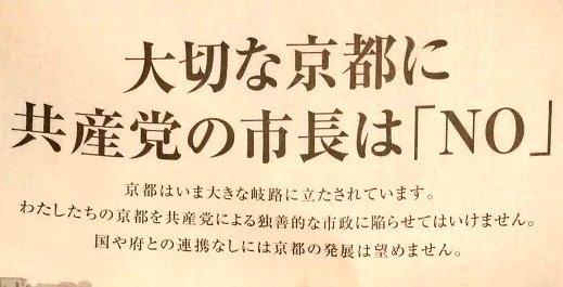 京都市長選 新聞広告 共産党 ヘイト ブーメランに関連した画像-01