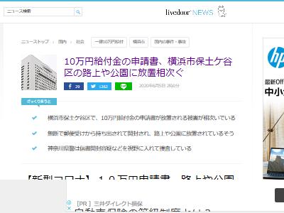 給付金 申請書 横浜 放置に関連した画像-02