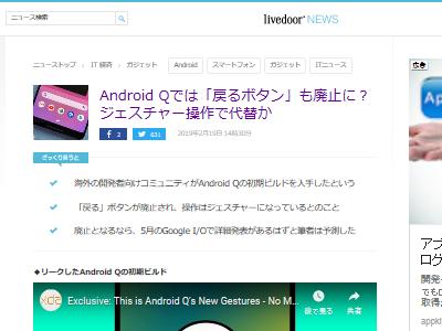 Android 戻るボタン 廃止 ジェスチャーに関連した画像-02