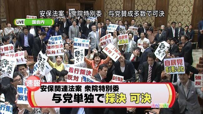 安保法案 反対集会に関連した画像-01
