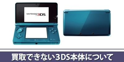 3DS_01