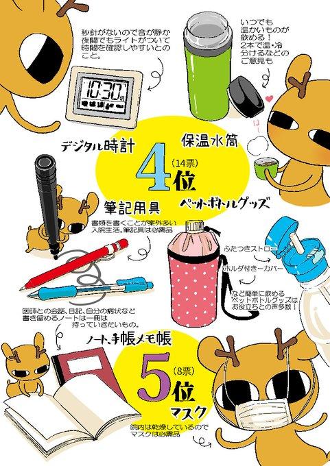 入院 経験者 漫画 イラストに関連した画像-02