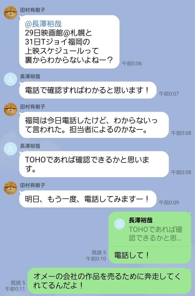 西野亮廣 キングコング 吉本興業 社員 マネージャー 説教 LINE 晒し パワハラに関連した画像-02