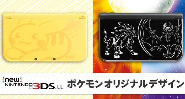ポケモン オリジナルデザイン Newニンテンドー3DS LL サン・ムーン ピカチュウ 伝説ポケモンに関連した画像-01