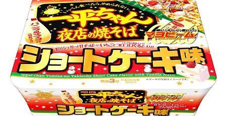 一平ちゃん ショートケーキ味 感想 レビュー 美味しい 不味い カップ焼きそばに関連した画像-01