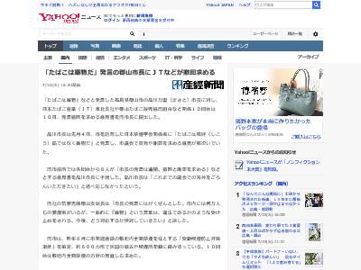 たばこは薬物 郡山市長 日本たばこ産業(JT) 発言撤回 たばこ タバコ に関連した画像-02