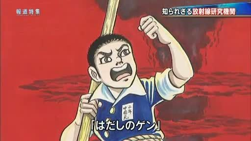 はだしのゲン 戦争 原爆 コメント ジャンプ 中沢啓治に関連した画像-01