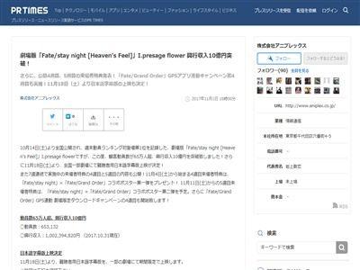 劇場版 Fate Heaven'sFeel ヘブンズフィール 興行収入 10億円 来場者特典 FGOに関連した画像-02