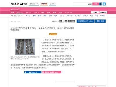 ゴミ 現金 1000万円 奈良 廃棄物処分場 に関連した画像-02