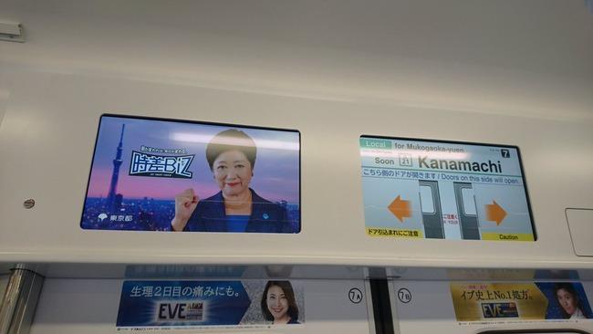 東京都 小池百合子 広告 時差BIZに関連した画像-05
