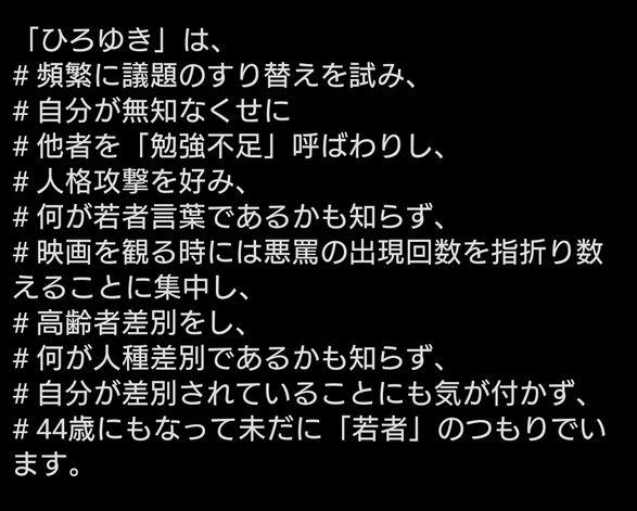 ひろゆき F爺 小島剛一 差別発言 論戦に関連した画像-02