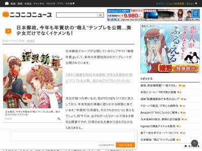 年賀状 萌え 郵政 イケメンに関連した画像-02