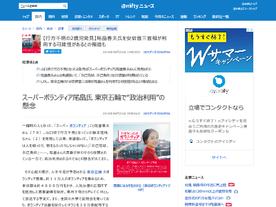 東京五輪 ボランティア 政治 尾畠春夫 利用 広瀬すず CMに関連した画像-02