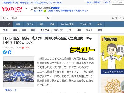 日テレ 横浜 成人式 一升瓶 回し飲み 警察 出動に関連した画像-02