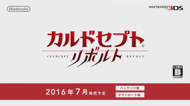 任天堂 Wiiu ニンダイ カルドセプト リボルトに関連した画像-01