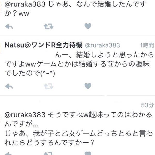 既婚者 アニメ ゲーム オタク リア充 乙女ゲーに関連した画像-03