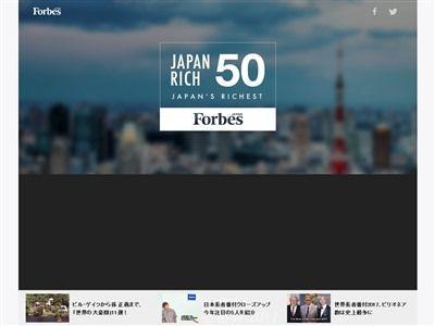 日本長者番付 ゲーム業界に関連した画像-02