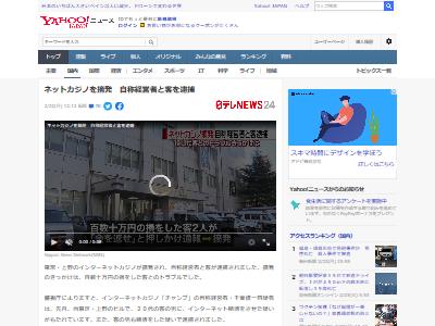 東京ネットカジノ客逆恨み摘発に関連した画像-02