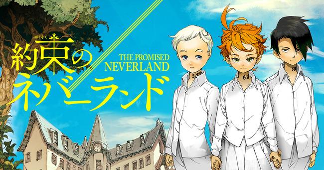 少年ジャンプ連載『約束のネバーランド』アニメ化決定!!2019年1月からノイタミナ枠で放送!