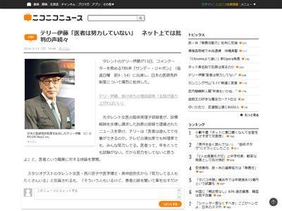 テリー伊藤 サンデージャポン 西川史子 医者 医師 批判 炎上に関連した画像-02