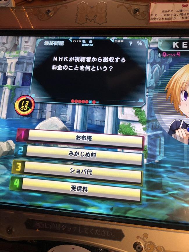 クイズマジックアカデミー マジアカ NHK 問題に関連した画像-02