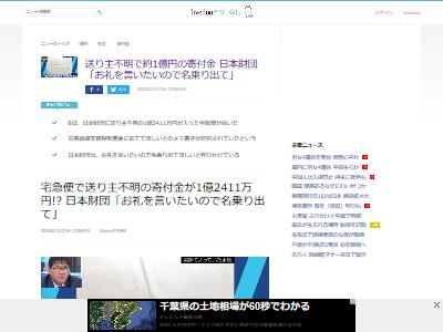 日本財団匿名寄付金1億に関連した画像-02
