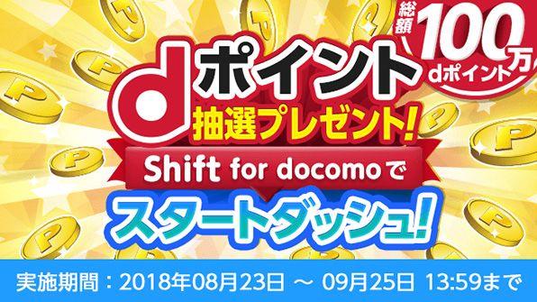 ドコモ docomo スマホゲーム PC パソコン プラットフォームに関連した画像-04