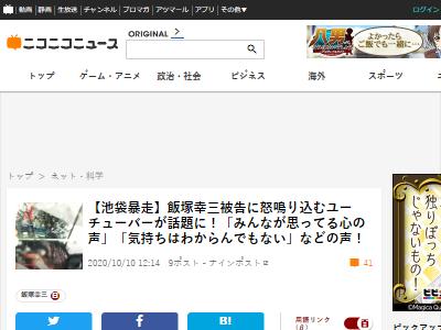 飯塚幸三 ユーチューバー 殴り込み 抗議 突撃に関連した画像-02