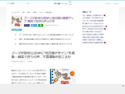 プーマ 欧州 旭日旗 デザイン 韓国 ファッションブランドに関連した画像-02