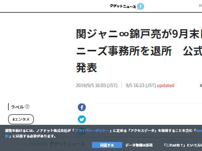 関ジャニ∞ 錦戸亮 ジャニーズ 退所に関連した画像-02