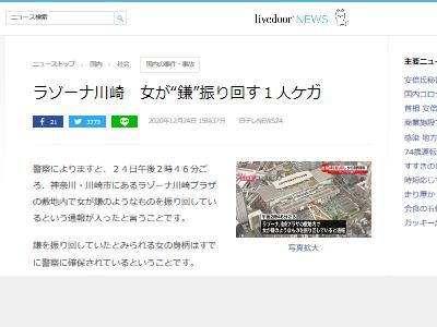 ラゾーナ川崎 神奈川県 川崎市 鎌 事件 女性に関連した画像-02
