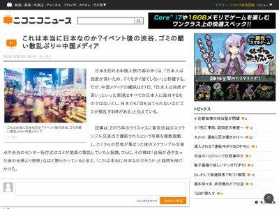 中国人 失踪 渋谷 ハロウィンに関連した画像-02