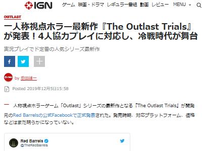 アウトラスト Outlast ホラーゲームに関連した画像-02