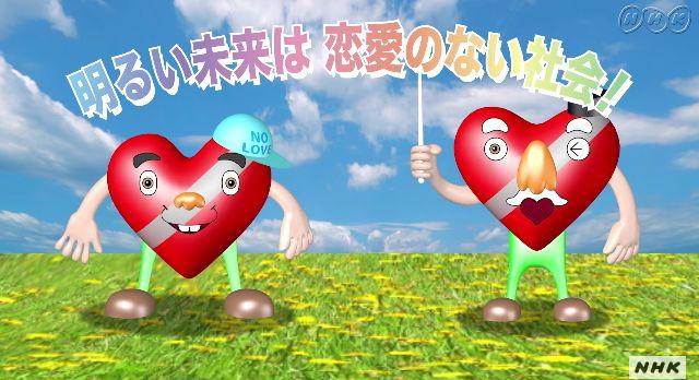 ストップ!恋愛 ゼッタイダメに関連した画像-01