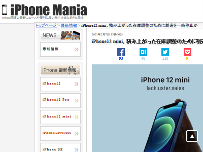 iPhone12mini 生産 製造 停止 在庫に関連した画像-02