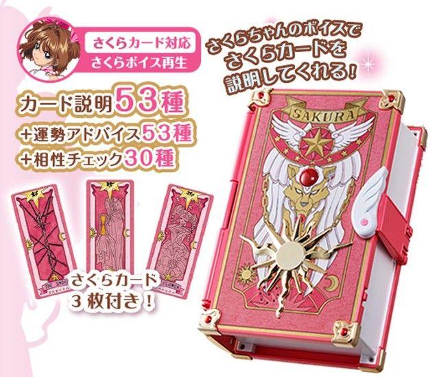 カードキャプターさくら CCさくら 星の杖 丹下桜に関連した画像-04