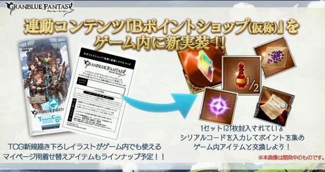 グラブル グランブルーファンタジー TCG トレーディングカードゲーム シリアルコード モバイルに関連した画像-25