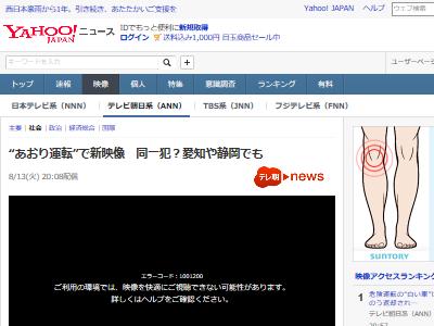 常磐道 煽り運転 暴行 試乗車 愛知 静岡に関連した画像-02