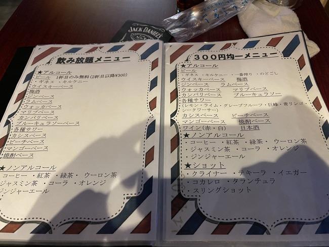 秋葉原 BAR シャルロッテ 入店レポ コンカフェに関連した画像-07