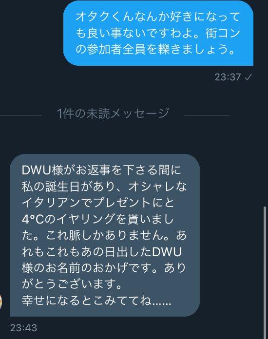 ディープウェブアンダーグラウンド DWU 恋愛 街コン 相談に関連した画像-03