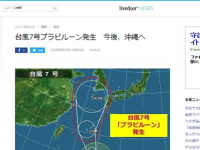 台風 7号 沖縄 天気予報に関連した画像-01