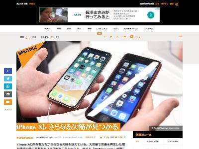 iPhoneX不具合に関連した画像-02