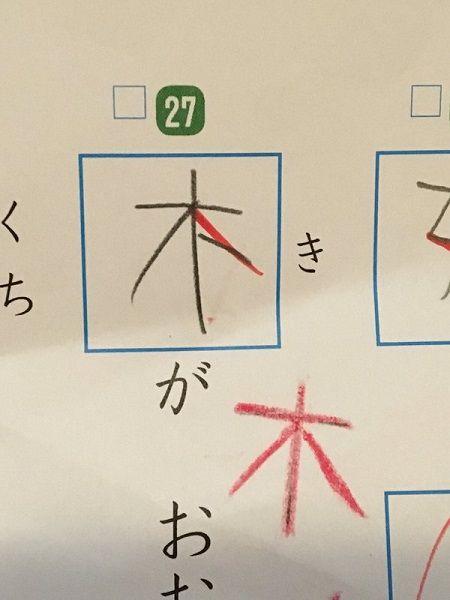 漢字に関連した画像-03
