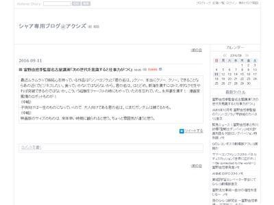 富野由悠季 シン・ゴジラ 庵野秀明 君の名は。 新海誠に関連した画像-02