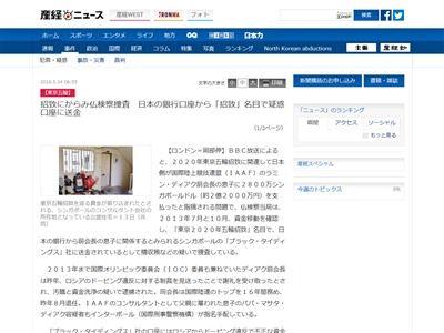 東京五輪 ワイロ ペーパーカンパニーに関連した画像-02
