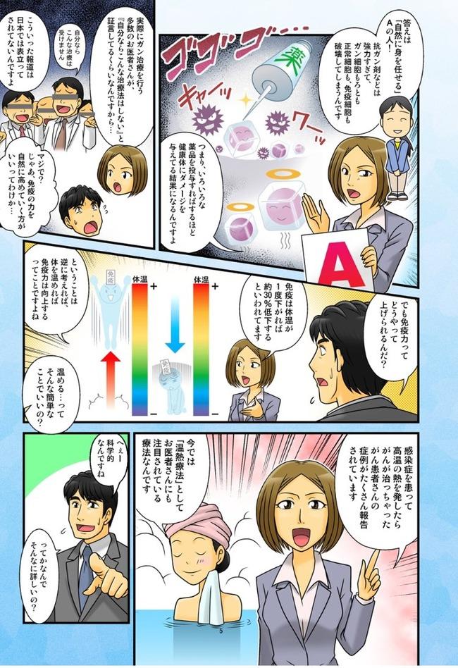 小林麻央 ガン 首藤クリニック 水素水 水素温熱免疫療法 に関連した画像-04