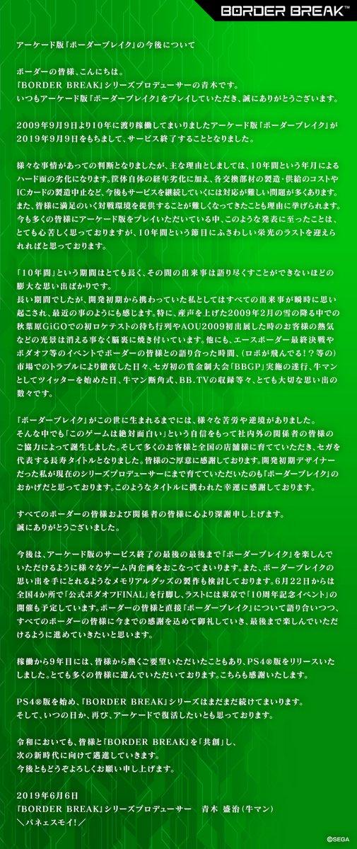 アーケード版 ボーダーブレイク サービス終了に関連した画像-02