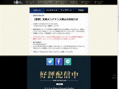 FGO メンテ 廃止 侘び石 Fate フェイト グランドオーダー に関連した画像-02